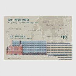 中国香港 2020年国際法務ハブ・小型シート
