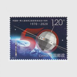 中国 2020年中国初人工衛星打ち上げ成功50年