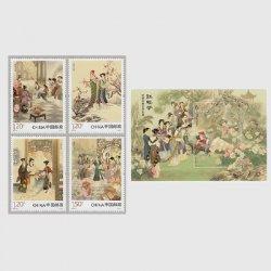 中国 2020年中国古典文学・紅楼夢4次