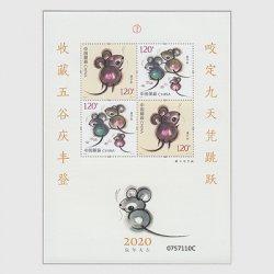 中国 2020年年賀「子」4面ミニチュアシート