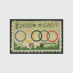貯金保険シール「2600年東京オリンピック」