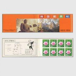 韓国 1981年普通切手「ムクゲ」切手帳