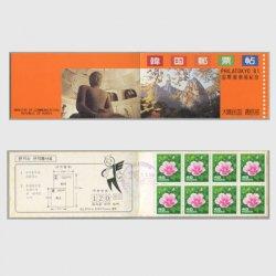 韓国 1981年普通切手「ムクゲ」切手帳(東京国際切手展)※記念印つき
