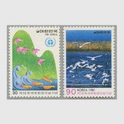 韓国 1981年第10回世界環境の日2種