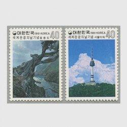 韓国 1981年世界観光の日2種