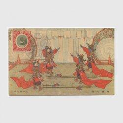 絵はがき 大正大礼記念 -大響宴太平楽の図(te26b)