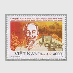 ベトナム 2020年ホー・チ・ミン生誕130年