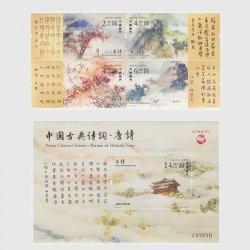 中国マカオ 2020年唐詩