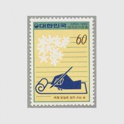 韓国 1982年「ふみの日」運動