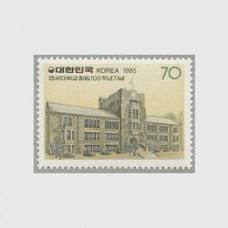 韓国 1985年延世大学創立100年
