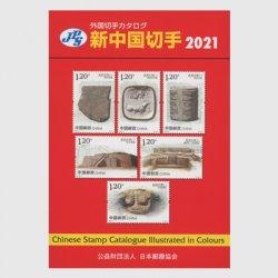 新中国切手カタログ2021