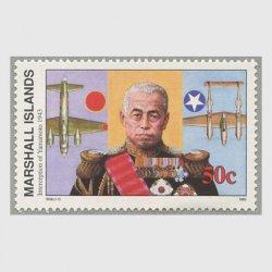 マーシャル諸島 1993年山本五十六