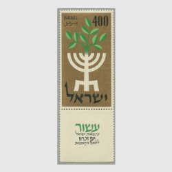 イスラエル 1958年独立宣言10年タブ付き
