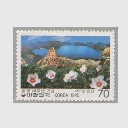 韓国 1985年光復40年