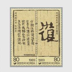 韓国 1989年科学シリーズ第4集2種連刷