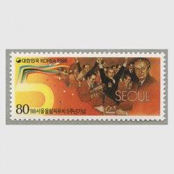 韓国 1986年ソウルオリンピック誘致5周年