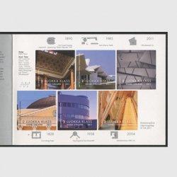 フィンランド 2011年建築物 切手帳