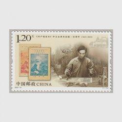 中国 2020年「共産党宣言」中国語全翻訳出版100年