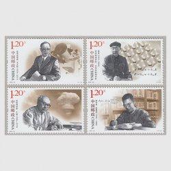 中国 2020年中国現代科学者4種
