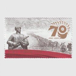中国 2020年人民志願軍抗米援朝出国作戦70年
