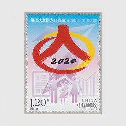 中国 2020年第7回全国国勢調査