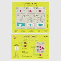 中国マカオ 2020年科学技術・デジタルエレクトロニクス