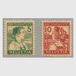 スイス 1915年慈善切手 民族衣装の子供2種