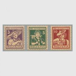 スイス 1916年慈善切手 農家の少女など3種