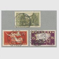 スイス 1919年平和使用済み3種