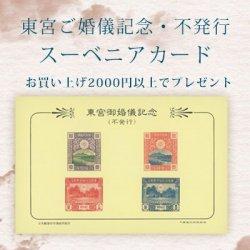 東宮ご婚儀不発行スーベニアカード・お買い上げ2000円以上でプレゼント