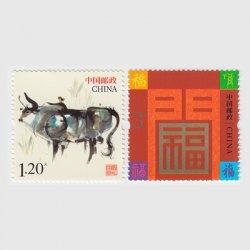 中国 2020年年賀専用切手2種
