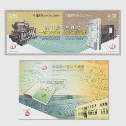 中国マカオ 2021年印刷局120年
