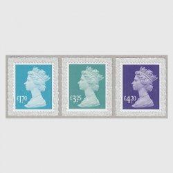 イギリス 2020年普通切手3種