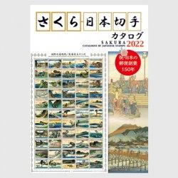 さくら日本切手カタログ2022・書籍版