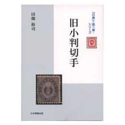 書籍・日専を読み解くシリーズ
