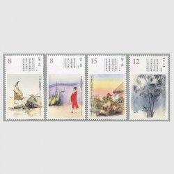 台湾 2020年古典詩詞4種