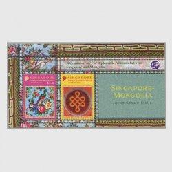 シンガポール 2020年シンガポール・モンゴル外交50年小型シート