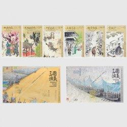 中国香港 2021年古典文学・三国志演義