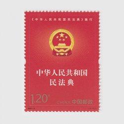 中国 2021年「中華人民共和国民法典」施行