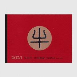 中国 2021年年賀「丑」切手帳
