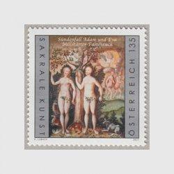 オーストリア 2021年ミルシュタットの祭壇画「アダムとイブ」