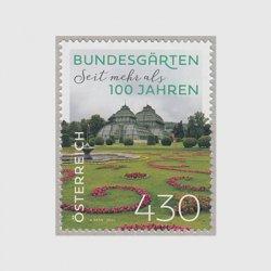 オーストリア 2021年オーストリア連邦庭園局