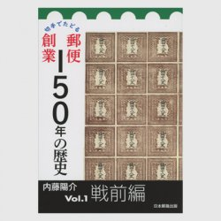 切手でたどる郵便創業150年の歴史 Vol.1 戦前編