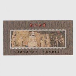 中国 1995年中国タイ国交正常化20周年記念・中国切手展(PJZ_1)