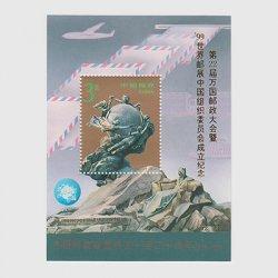 中国 1996年UPU大会議・世界切手展準備委員会発足記念(PJZ_2)