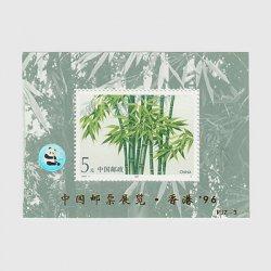 中国 1996年中国切手展・香港'96(PJZ_3)