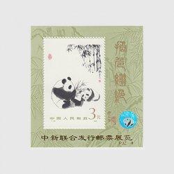 中国 1996年中国シンガポール連合発行切手展(PJZ_4)