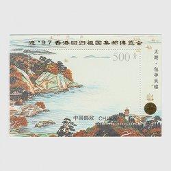 中国 1997年香港復帰切手展(PJZ_5)