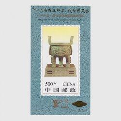 中国 1997年上海国際切手・コイン博覧会(PJZ_6)