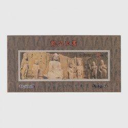 中国 1997年バンコク中国切手展(PJZ_7)